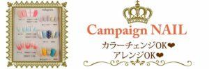 キャンペーンネイル